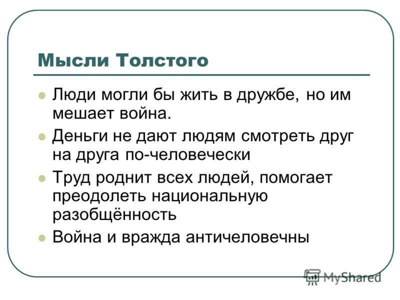 Кто из татар с особой неприязнью относился к пленникам? Старик не всегда был таким. Он убил своего сына, перешедшего на сторону русских, война лишила его семьи. Вражда вытравила в нём всё человеческое