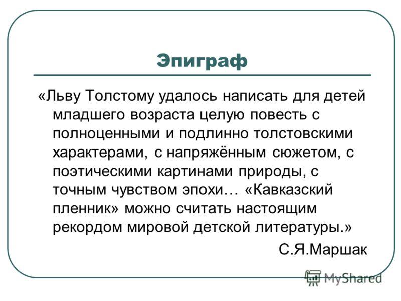 Кавказский пленник л н толстой готовые домашние задания