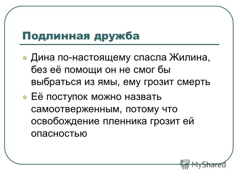 Кавказский пленник дружба жилина и дины