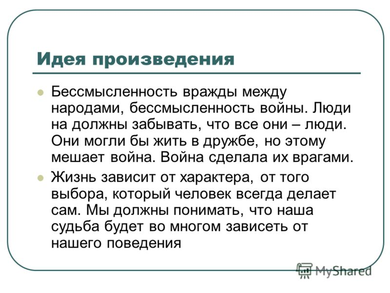 Иллюстрации к рассказу Р. Писарев. Иллюстрация к рассказу Л. Н. Толстого «Кавказский пленник»