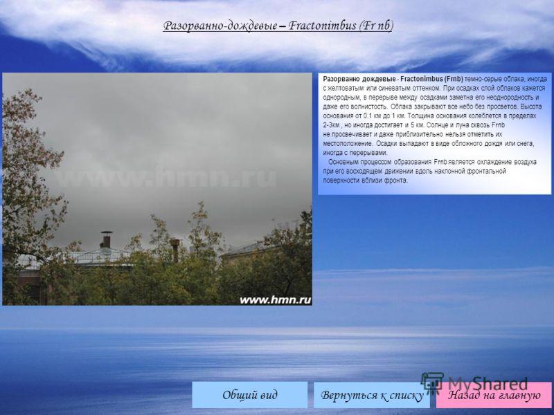 Разорванно-дождевые – Fractonimbus (Fr nb) Разорванно дождевые - Fractonimbus (Frnb) темно-серые облака, иногда с желтоватым или синеватым оттенком. При осадках слой облаков кажется однородным, в перерыве между осадками заметна его неоднородность и д