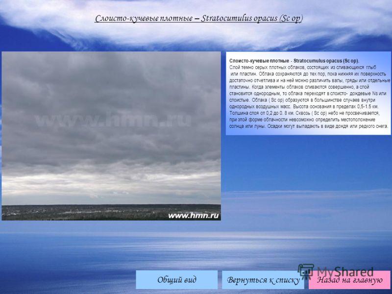 Слоисто-кучевые плотные – Stratocumulus opacus (Sc op) Слоисто-кучевые плотные - Stratocumulus opacus (Sc op). Слой темно серых плотных облаков, состоящих из сливающихся глыб или пластин. Облака сохраняются до тех пор, пока нижняя их поверхность дост