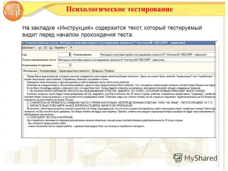 Психологическое тестирование На закладке «Инструкция» содержится текст, который тестируемый видит перед началом прохождения теста.