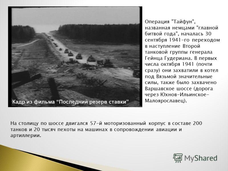 На столицу по шоссе двигался 57-й моторизованный корпус в составе 200 танков и 20 тысяч пехоты на машинах в сопровождении авиации и артиллерии. Операция