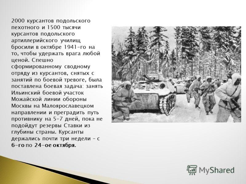 2000 курсантов подольского пехотного и 1500 тысячи курсантов подольского артиллерийского училищ бросили в октябре 1941-го на то, чтобы удержать врага любой ценой. Спешно сформированному сводному отряду из курсантов, снятых с занятий по боевой тревоге