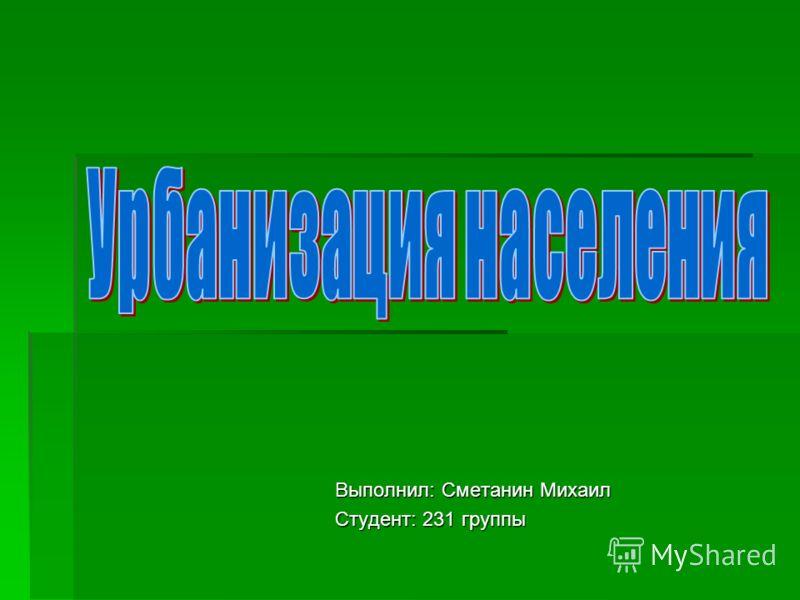 Выполнил: Сметанин Михаил Студент: 231 группы