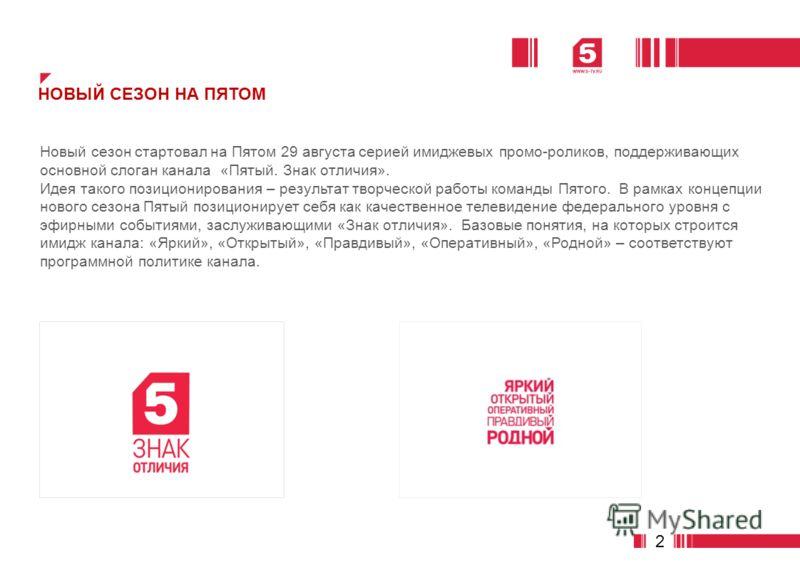 Изменения контентного наполнения и позиционирования канала на телевизионном рынке России в 2011 году позволили увеличить среднесуточную долю на 45% по сравнению с аналогичным периодом прошлого года.* По итогам августа Пятый канал находится на 7 позиц