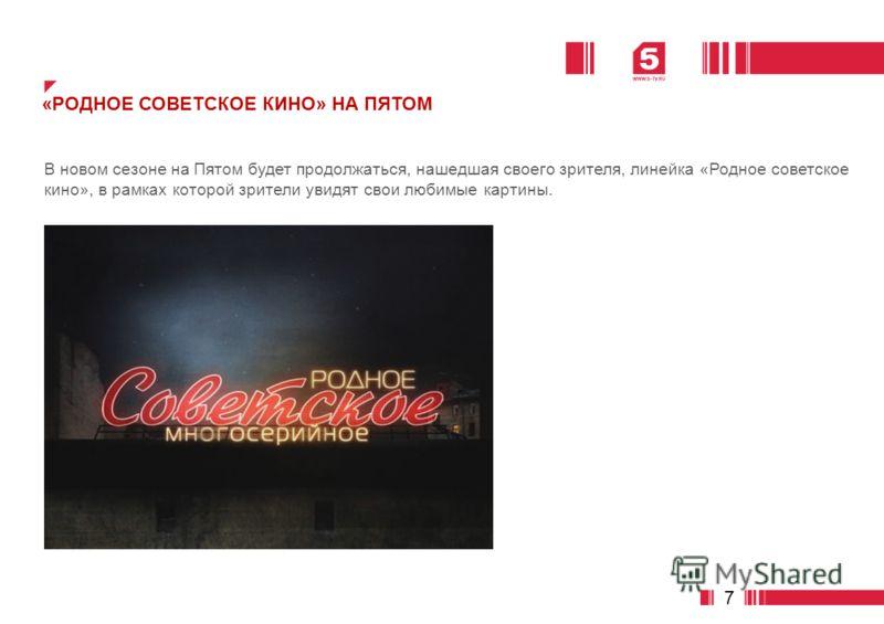 С 5 сентября продолжается показ одной из лучших криминальных телепередач - документальный сериал «Криминальные хроники», каждая серия которого представляет собой историю, повествующую о расследовании российскими правоохранительными органами конкретно