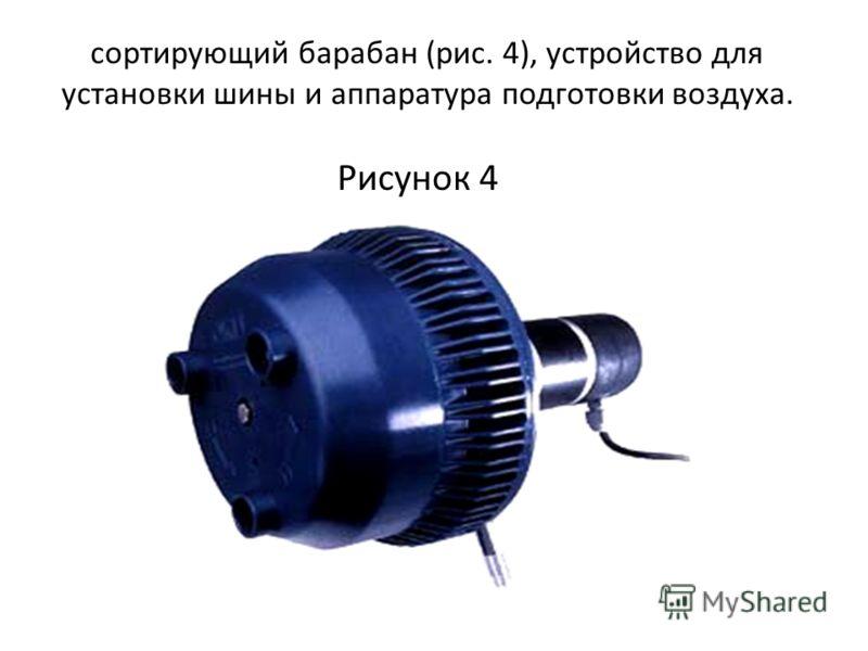 Рисунок 4 сортирующий барабан (рис. 4), устройство для установки шины и аппаратура подготовки воздуха.