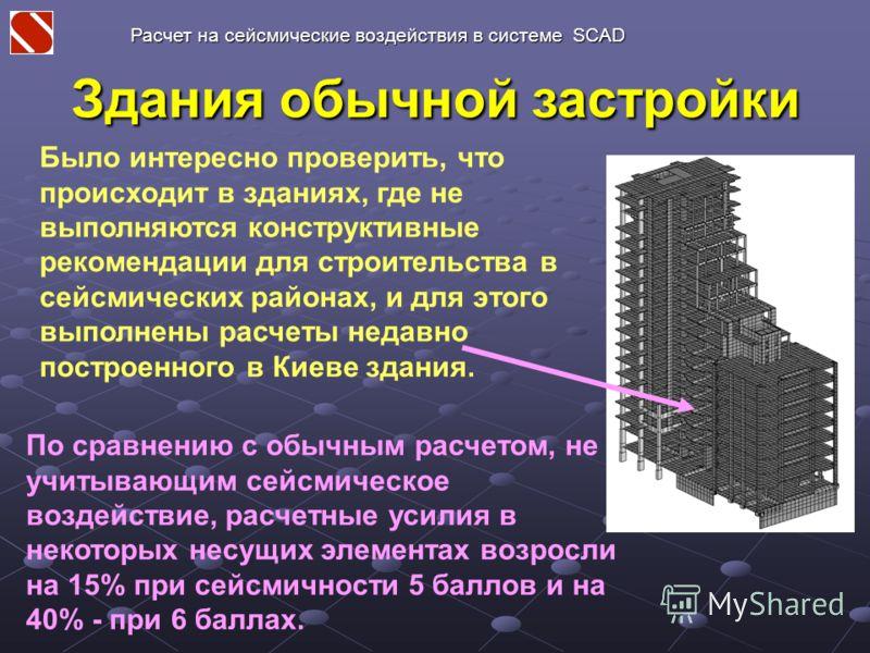 Было интересно проверить, что происходит в зданиях, где не выполняются конструктивные рекомендации для строительства в сейсмических районах, и для этого выполнены расчеты недавно построенного в Киеве здания. По сравнению с обычным расчетом, не учитыв
