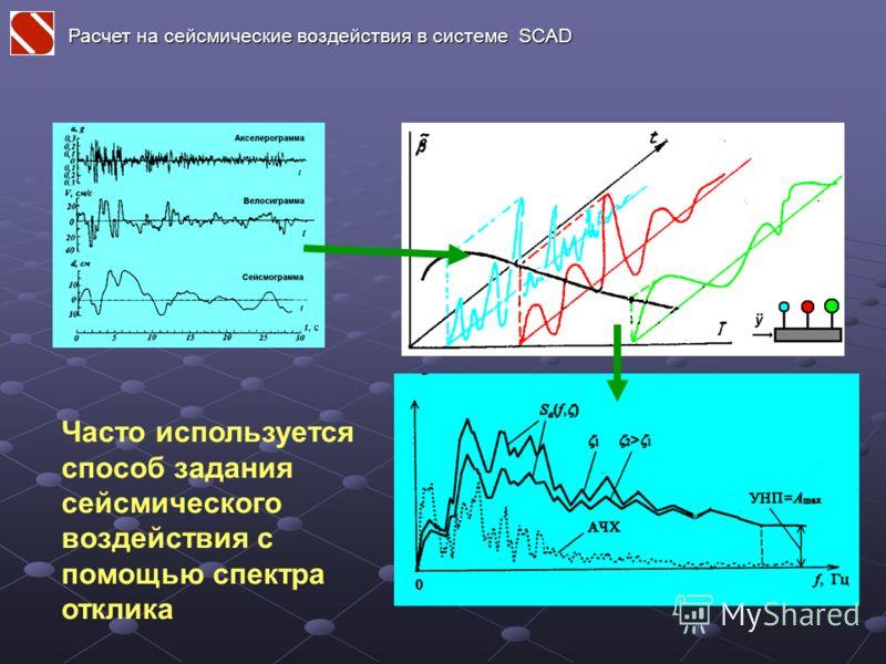 Часто используется способ задания сейсмического воздействия с помощью спектра отклика Расчет на сейсмические воздействия в системе SCAD