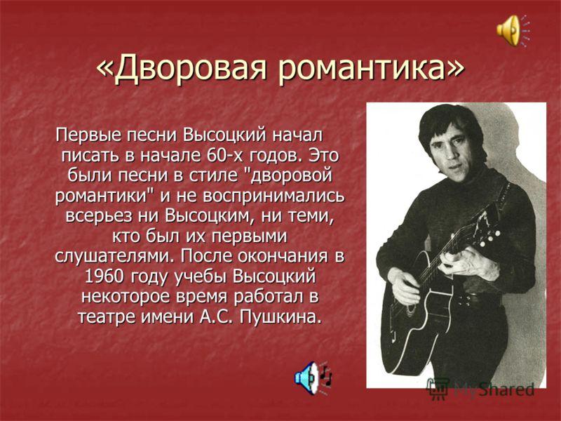 «Дворовая романтика» Первые песни Высоцкий начал писать в начале 60-х годов. Это были песни в стиле