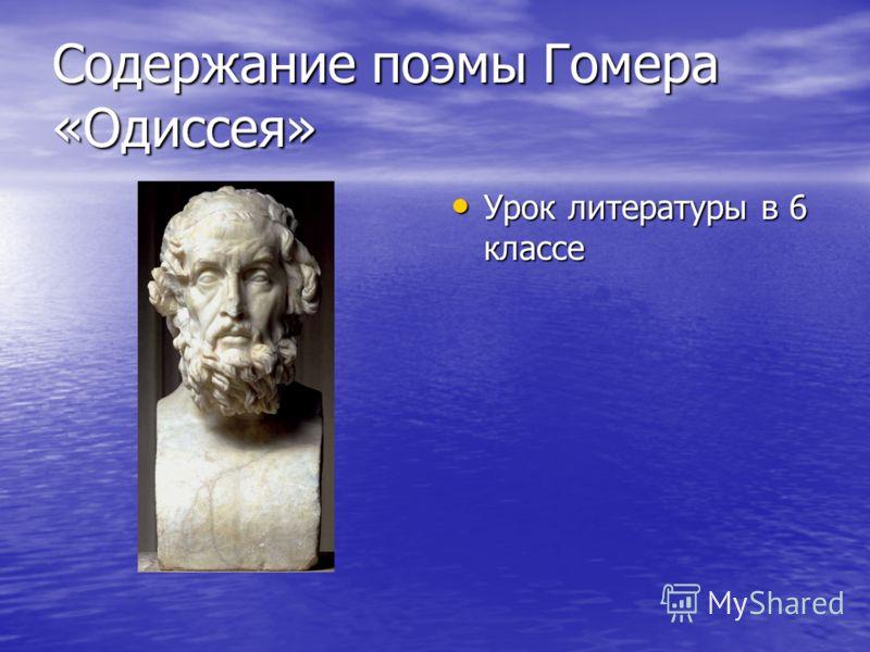 Содержание поэмы Гомера «Одиссея» Урок литературы в 6 классе Урок литературы в 6 классе