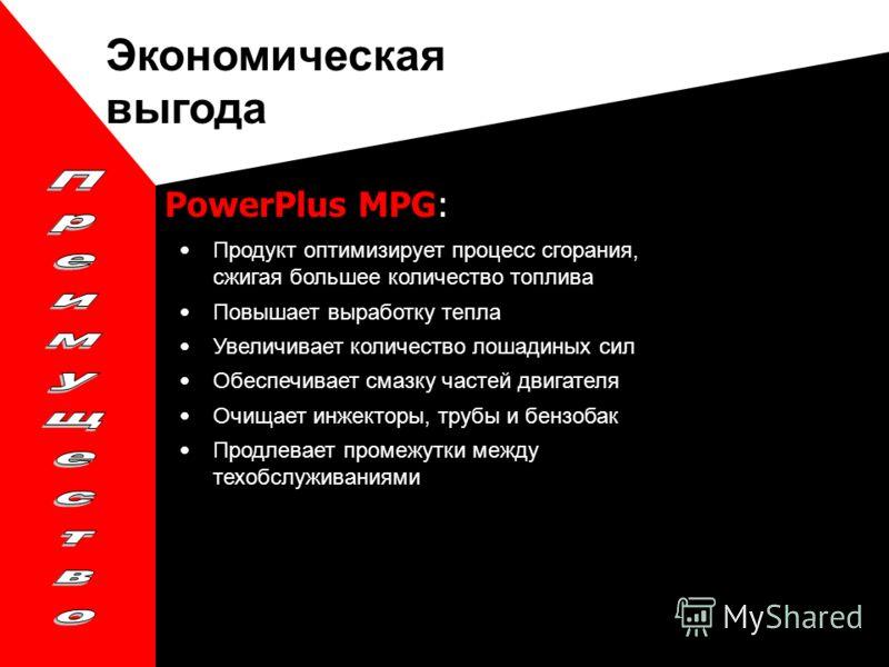 PowerPlus MPG зарегистрирован согласно американскому законодательству при Агентстве по защите окружающей среды Правительства Соединенных Штатов. E.P.A. Registered Регистрация этого продукта не основывается на одобрении, сертификации или санкционирова