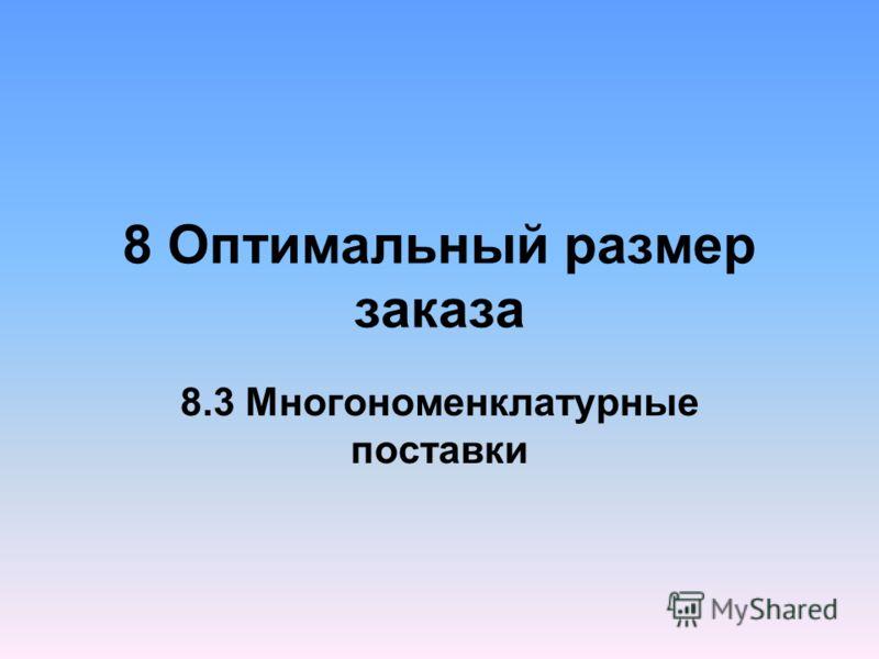 8 Оптимальный размер заказа 8.3 Многономенклатурные поставки