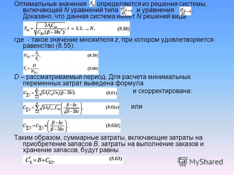 Оптимальные значения определяются из решения системы, включающей N уравнений типа и уравнения. Доказано, что данная система имеет N решений вида где - такое значение множителя z, при котором удовлетворяется равенство (8.55). D – рассматриваемый перио