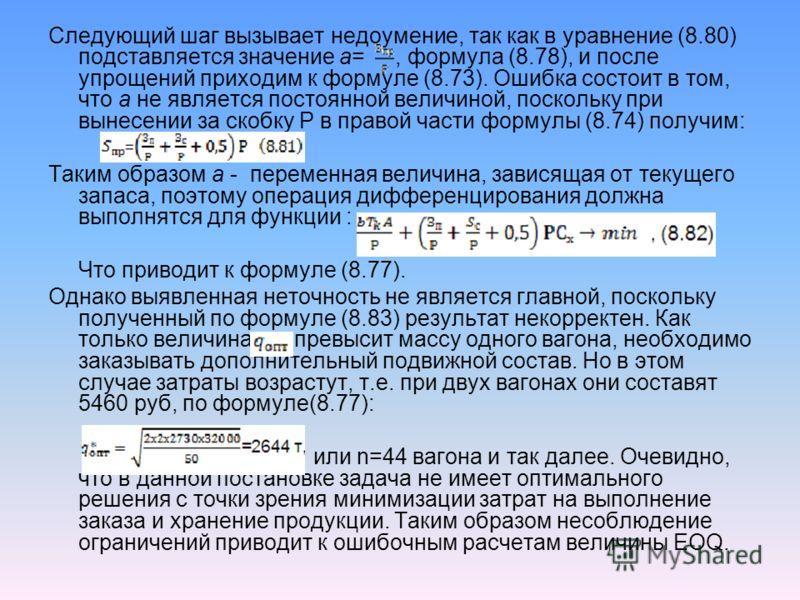 Следующий шаг вызывает недоумение, так как в уравнение (8.80) подставляется значение а=, формула (8.78), и после упрощений приходим к формуле (8.73). Ошибка состоит в том, что а не является постоянной величиной, поскольку при вынесении за скобку Р в