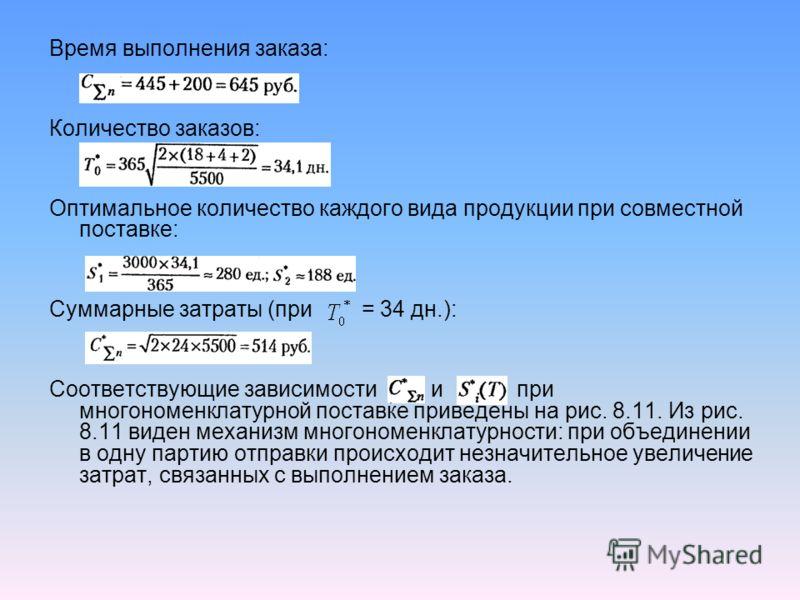 Время выполнения заказа: Количество заказов: Оптимальное количество каждого вида продукции при совместной поставке: Суммарные затраты (при = 34 дн.): Соответствующие зависимости и при многономенклатурной поставке приведены на рис. 8.11. Из рис. 8.11