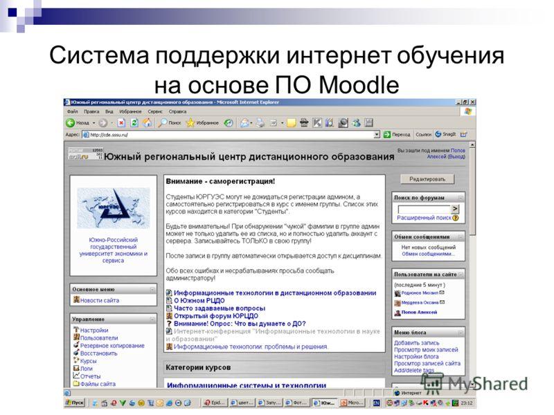 Система поддержки интернет обучения на основе ПО Moodle