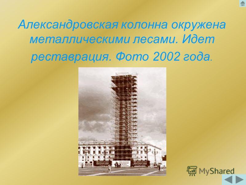 Александровская колонна окружена металлическими лесами. Идет реставрация. Фото 2002 года.