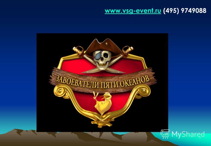 1 www.vsg-event.ruwww.vsg-event.ru (495) 9749088