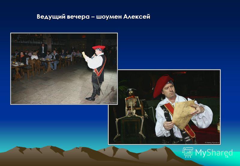 14 Ведущий вечера – шоумен Алексей
