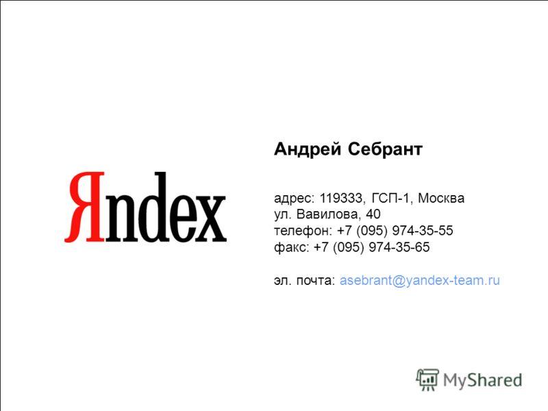 38 Андрей Себрант адрес: 119333, ГСП-1, Москва ул. Вавилова, 40 телефон: +7 (095) 974-35-55 факс: +7 (095) 974-35-65 эл. почта: asebrant@yandex-team.ru