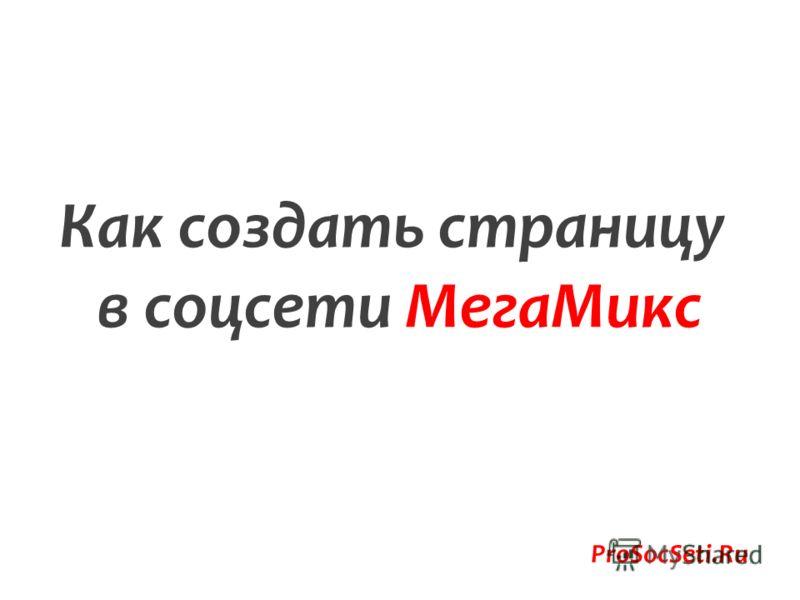 Как создать страницу в соцсети МегаМикс ProSocSeti.Ru