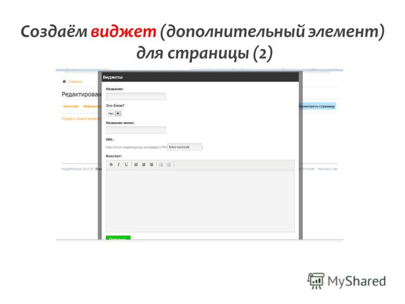 Создаём виджет (дополнительный элемент) для страницы (2)