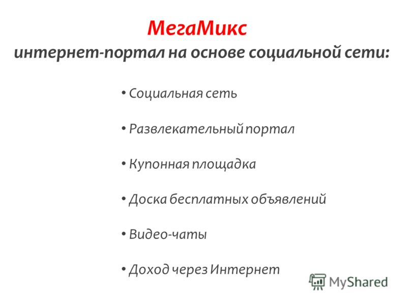 МегаМикс интернет-портал на основе социальной сети: Социальная сеть Развлекательный портал Купонная площадка Доска бесплатных объявлений Видео-чаты Доход через Интернет