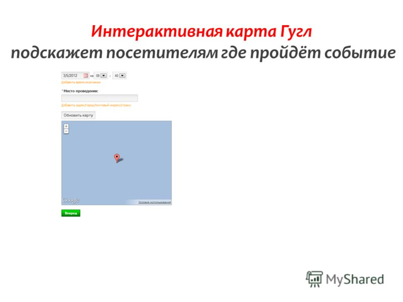 Интерактивная карта Гугл подскажет посетителям где пройдёт событие