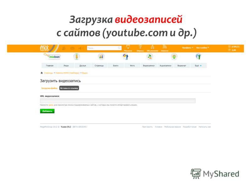 Загрузка видеозаписей с сайтов (youtube.com и др.)