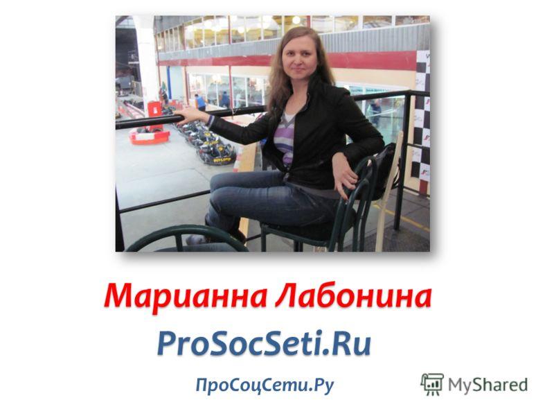 ProSocSeti.Ru Марианна Лабонина ПроСоцСети.Ру