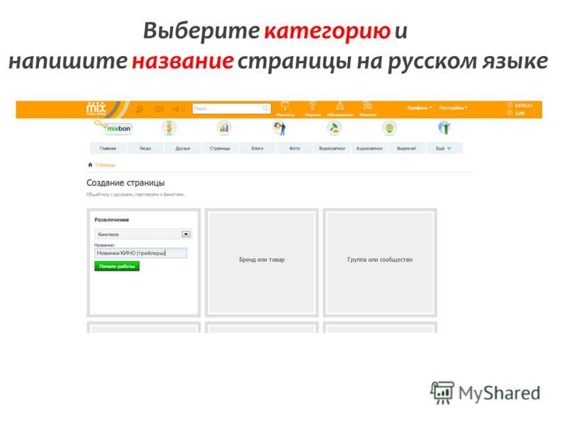 Выберите категорию и напишите название страницы на русском языке