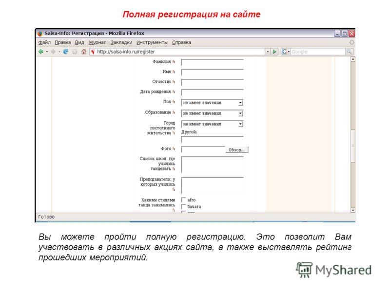 Полная регистрация на сайте Вы можете пройти полную регистрацию. Это позволит Вам участвовать в различных акциях сайта, а также выставлять рейтинг прошедших мероприятий.