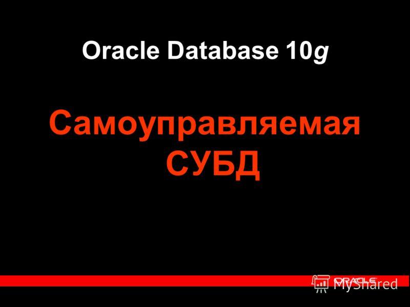 Oracle Database 10g Самоуправляемая СУБД