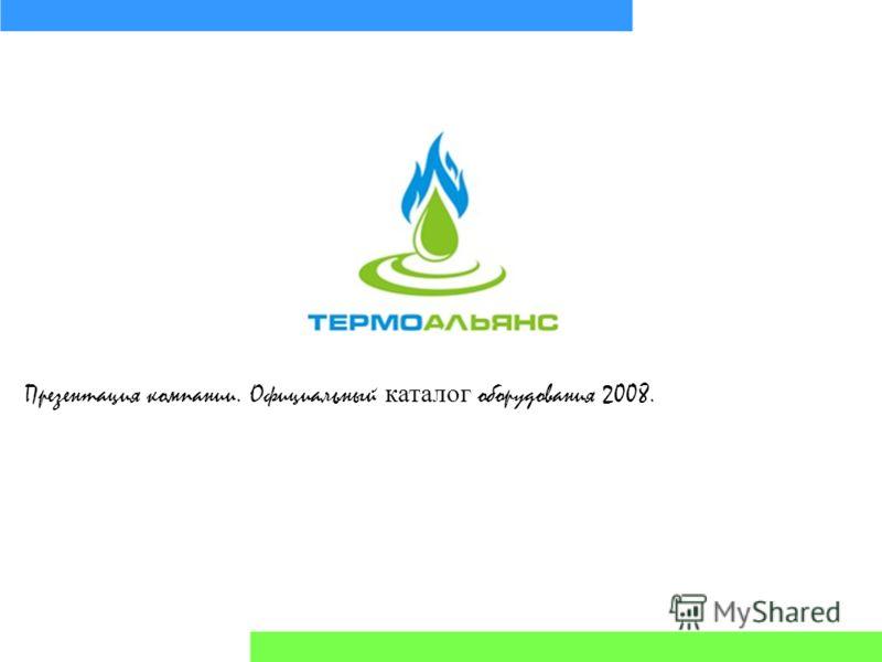 Презентация компании. Официальный каталог оборудования 2008.