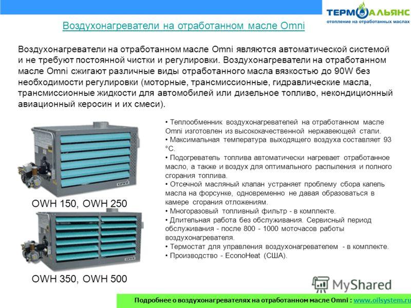 Воздухонагреватели на отработанном масле Omni являются автоматической системой и не требуют постоянной чистки и регулировки. Воздухонагреватели на отработанном масле Omni сжигают различные виды отработанного масла вязкостью до 90W без необходимости р