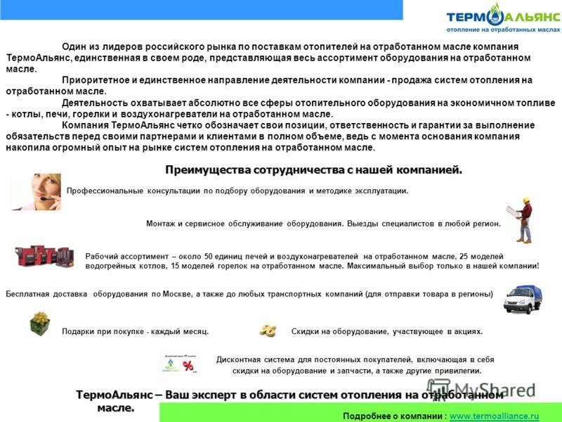 Преимущества сотрудничества с нашей компанией. Профессиональные консультации по подбору оборудования и методике эксплуатации. Бесплатная доставка оборудования по Москве, а также до любых транспортных компаний (для отправки товара в регионы) Один из л