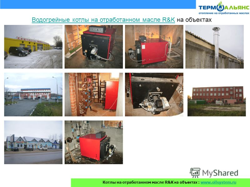 Водогрейные котлы на отработанном масле R&KВодогрейные котлы на отработанном масле R&K на объектах Котлы на отработанном масле R&K на объектах : www.oilsystem.ruwww.oilsystem.ru