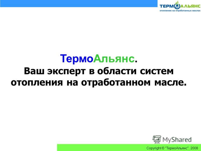 ТермоАльянс. Ваш эксперт в области систем отопления на отработанном масле. Copyright © ТермоАльянс, 2008