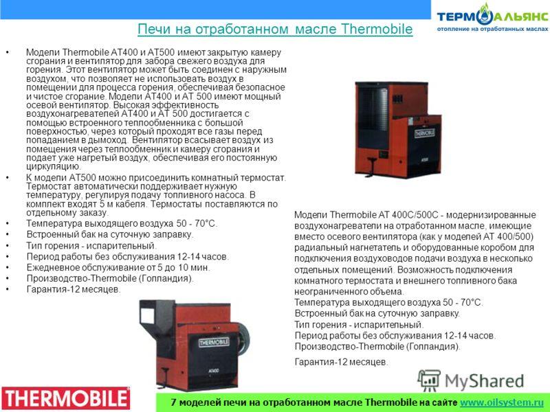 Модели Thermobile AT400 и AT500 имеют закрытую камеру сгорания и вентилятор для забора свежего воздуха для горения. Этот вентилятор может быть соединен с наружным воздухом, что позволяет не использовать воздух в помещении для процесса горения, обеспе