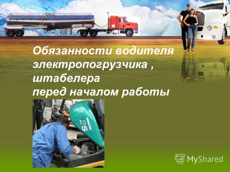 Обязанности водителя электропогрузчика, штабелера перед началом работы
