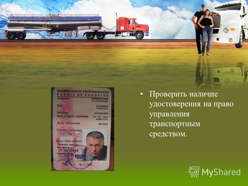 Проверить наличие удостоверения на право управления транспортным средством.