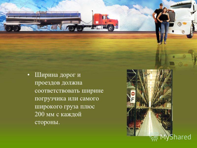 Ширина дорог и проездов должна соответствовать ширине погрузчика или самого широкого груза плюс 200 мм с каждой стороны.
