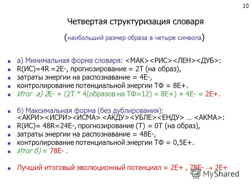 Четвертая структуризация словаря ( наибольший размер образа в четыре символа ) а) Минимальная форма словаря: : R(ИС)=4R =2Е-, прогнозирование = 2Т (на образ), затраты энергии на распознавание = 4E-, контролирование потенциальной энергии ТФ = 8E+. Ито