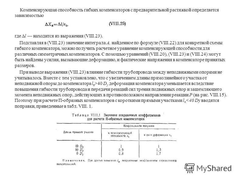 Компенсирующая способность гибких компенсаторов с предварительной растяжкой определяется зависимостью где Δl находится из выражения (VIII.23). Подставляя в (VIII.23) значение интеграла A, найденное по формуле (VIII.22) для конкретной схемы гибкого ко