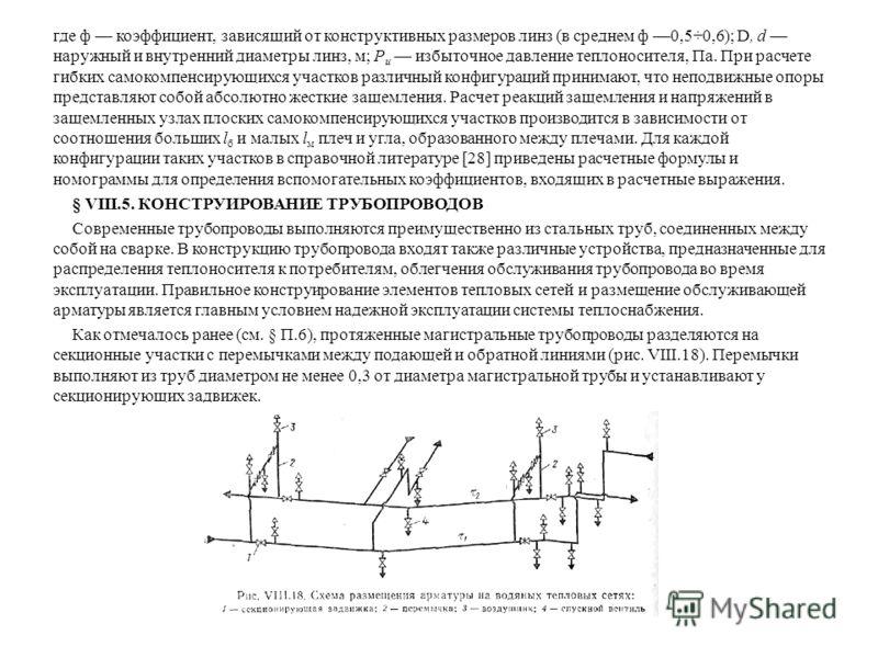 где ф коэффициент, зависящий от конструктивных размеров линз (в среднем ф 0,5÷0,6); D, d наружный и внутренний диаметры линз, м; Р и избыточное давление теплоносителя, Па. При расчете гибких самокомпенсирующихся участков различный конфигураций приним