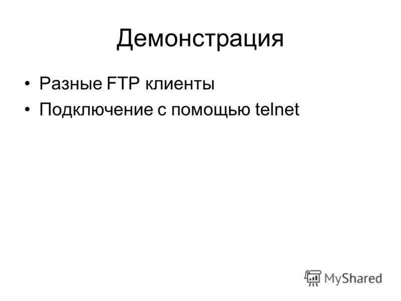 Демонстрация Разные FTP клиенты Подключение с помощью telnet