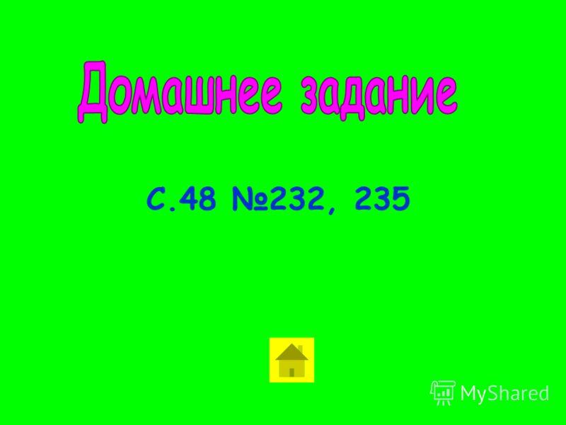 С.48 232, 235